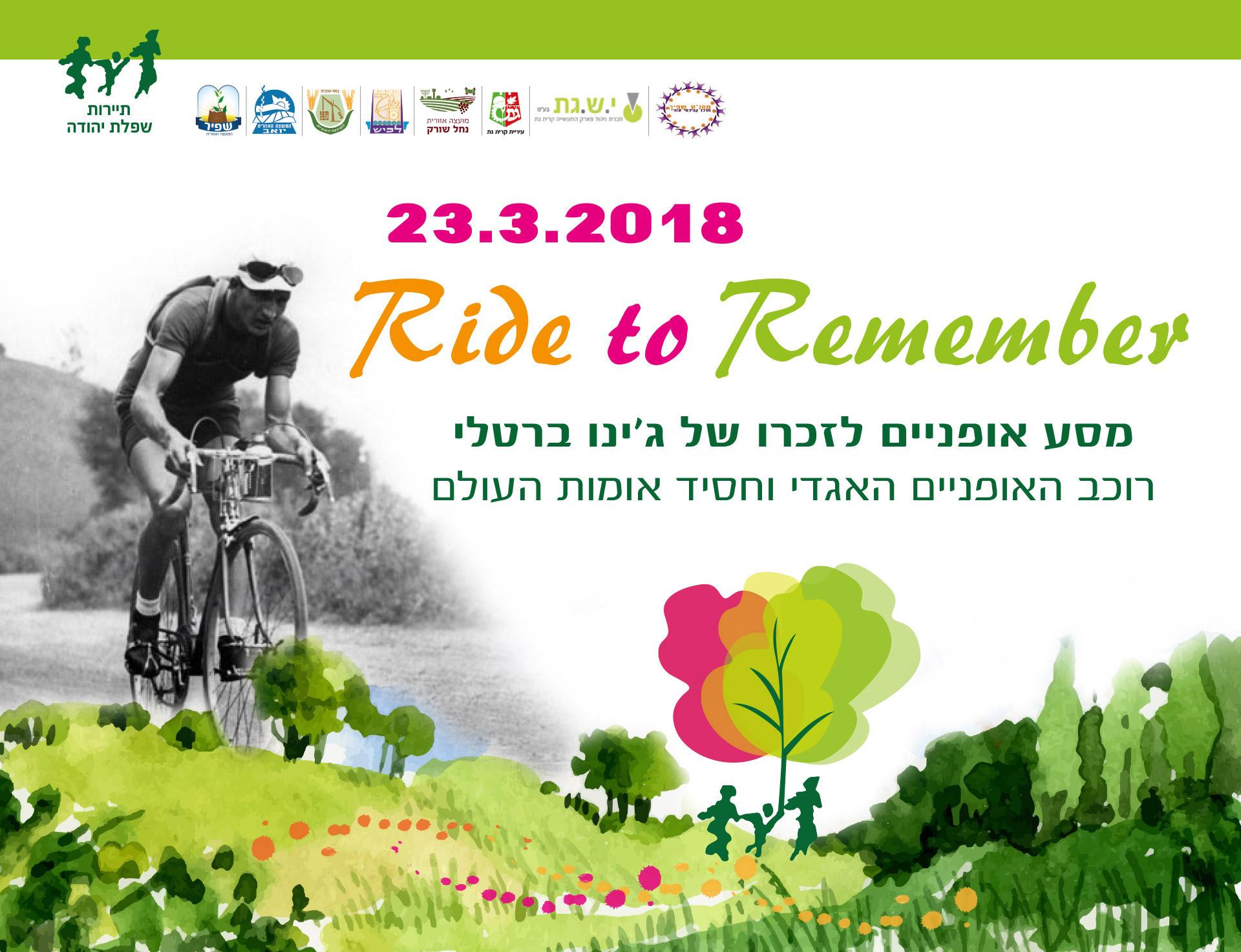 מסע אופניים לכרו של ג'ינו ברטלי