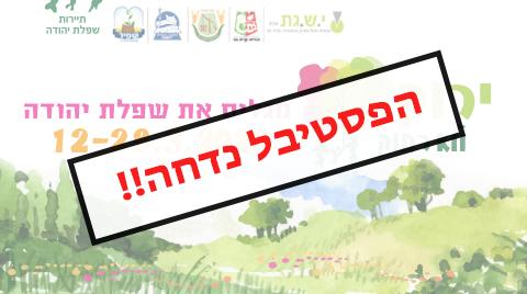 ירוק ולא רחוק – מגלים את שפלת יהודה
