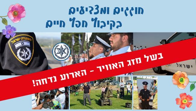 חוגגים ומצדיעים למשטרת ישראל