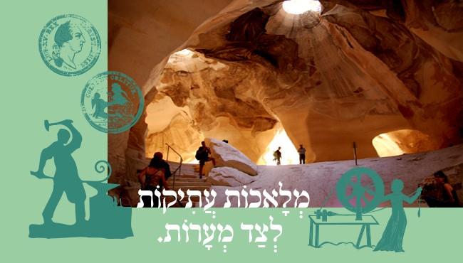 מלאכות עתיקות לצד מערות