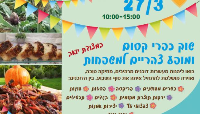 שוק כפרי ומופע צהריים למשפחות