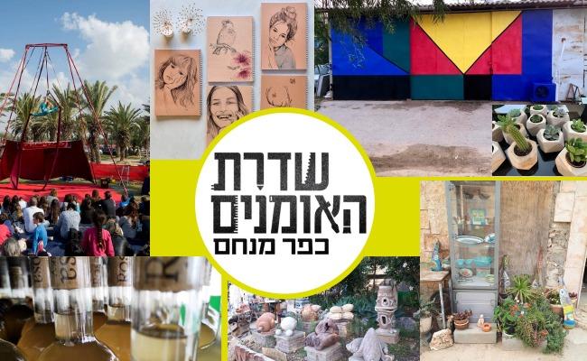 שדרת האומנים – קיבוץ כפר מנחם